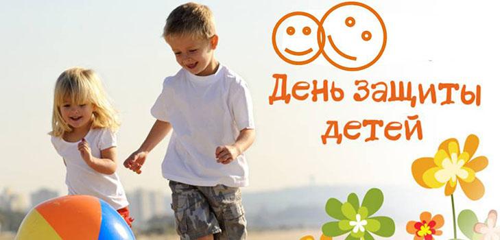 Плакат на 1 июня день защиты детей красками фото